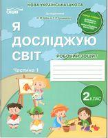 Робочий зошит До підручника Бібік Н. Я досліджую світ 2 клас Гущина Н. Частина 1