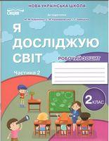 Робочий зошит До підручника Бібік Н. Я досліджую світ 2 клас Гущина Н. Частина 2