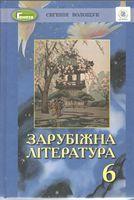 Світова література 6 клас