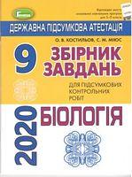 ДПА 9 клас 2020 Біологія Оновлена програма
