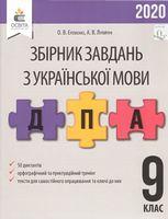 ДПА 2020 Збірник завдань Українська мова