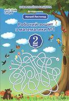МАТЕМАТИКА. РОБОЧИЙ ЗОШИТ.2 КЛ. Ч.1 (ДО ПІДР. ЛИСТОПАД Н. П.)