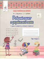 Робочий зошит Українська мова + Уроки із розвитку зв'язного мовлення 2 клас Частина 1 НУШ