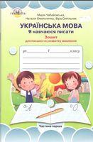 Зошит для вдосконалення навичок письма 1 клас, частина 1 (до букваря Вашуленко М.С.)