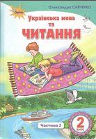 Підручник Українська мова та читання 2 клас 2 Частина НУШ