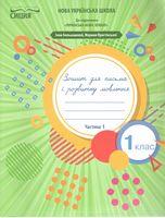 Зошит для письма і розвитку мовлення 1 клас до підручника І. Большакової М. Пристінської Частина 1 НУШ