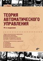 Теорія автоматичного керування. 4-е изд.