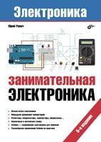 Занимательная электроника. 5-е изд