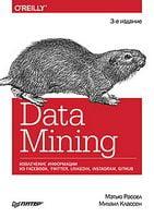 Data mining. Витяг інформації з Facebook, Twitter, LinkedIn, Instagram, GitHub
