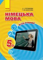 Hallo, Freunde! ПІДРУЧНИК з німец. мови  5(1) Укр. НОВА ПРОГРАМА