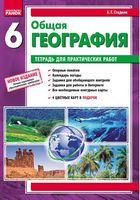 ГЕОГРАФИЯ   6 кл. (РУС) Тетрадь для практич. работ НОВАЯ ПРОГРАММА