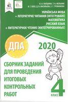 ДПА 4 клас 2020 Збірник завдань для проведення підсумкових контрольних робіт Російську мову навчання