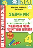 ДПА 2020. 4 клас. Інтегровані підсумкові контрольні роботи з української мови і літературного читання