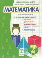 Збірник задач з математики 2 клас НУШ