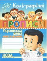 Каліграфічні прописи. Українська мова. Зошит за шаблон