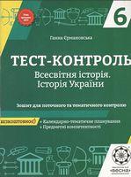 Тест-контроль Історія України Всесвітня історія 6 клас Програма 2019