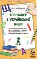 Тренажер з української мови 2 клас  НУШ