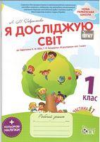 Робочий зошит Я досліджую світ 1 клас Частина 1 До підручника Бібік Н. НУШ