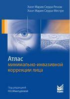 Атлас мінімально-інвазивної корекції обличчя. Омолодження обличчя об'ємним липофилингом