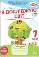 Я досліджую світ. 1 клас : робочий зошит : у 2-х ч.: 2 Ч. : до підруч. Н. М. Бібік, Р. П. Бондарчук «Я досліджую світ. 1 клас»