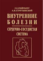Внутрішні хвороби. Серцево-судинна система.изд.3
