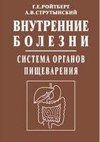 Внутрішні хвороби. Система органів травлення.изд.3