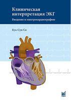 Клінічна інтерпретація ЕКГ. Введення в електрокардіографію.