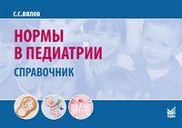 Нормы в педиатрии. Справочник 9-е изд.