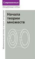 Лекции по математической логике и теории алгоритмов. Часть 1. Начала теории множеств