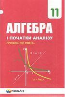 Алгебра і початки аналізу. Підручник для 11-го класу. Профільний рівень. Мерзляк