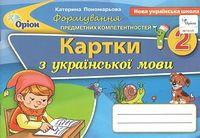Формування предметних компетенцій. Картки з української мови. 2 клас