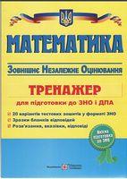 Математика. Тренажер для подготовки к ЗНО и ДПА
