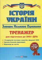 Історія України. Тренажер для підготовки до ЗНО і ДПА.