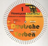 Немецкие глаголы. Сильного и неправильного спряжения.
