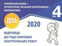 ДПА 4 клас 2020 Відповіді до підсумкових контрольних робіт Українська мова Літературне читання