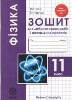 Фізика. 11 клас.Зошит для лабораторних робіт і навчальних проектів. Рівень стандарту. Нова програма 2019