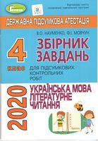 ДПА 2020, 4 кл. Інтегровані контр.роб. Укр.мова та літ.чит.
