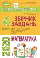 ДПА 2020. 4 клас. Збірник завдань. Математика