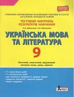 Тестовий контроль результатів навчання Українська мова та література 9 кл ОП