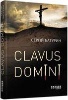 Сучасна проза України : Clavus Domini (у)