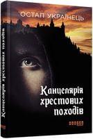 Сучасна проза України : Канцелярія хрестових походів (у)