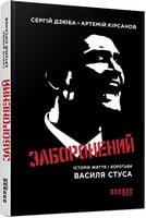 Сучасна проза України : Заборонений (у)