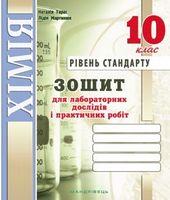 Зошит для лаборат. дослідів та практичних робіт з хімії. 10 кл. (рівень стандарту)