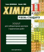 Зошит для лабораторних досл. та практичних робіт з хімії. 11 кл. (рівень стандарту)