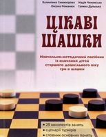 Цікаві шашки : навчально-методичний посібник із навчання дітей старшого дошкільного віку гри в шашки