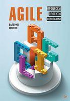 Agile. Процеси, проекти, компанії