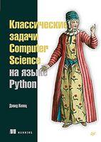 Класичні задачі Computer Science на мові Python