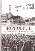Чорнобиль. Історія ядерної катастрофи