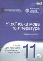 Українська мова та література. 11 клас. Зошит для поточного та тематичного оцінювання (оновлена програма)