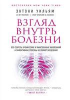Взгляд внутрь болезни. Все секреты хронических и таинственных заболеваний и эффективные способы их полного исцеления (2-е издание) (Украина)